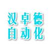 长春市汉卓德自动化设备有限公司