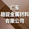 广东稳锭金属材料有限公司