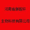 河南省御医轩生物科技有限公司
