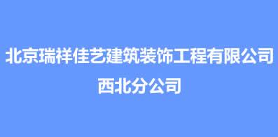 北京瑞祥佳艺建筑装饰工程有限公司西北分公司