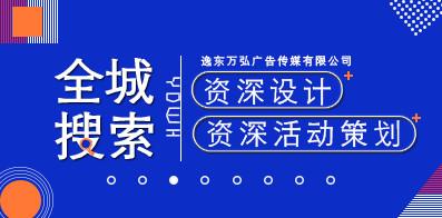 天津市逸东万弘广告传媒有限公司
