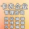 郑州卡农企业管理咨询有限公司