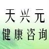 福州天兴元健康咨询有限公司