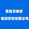 济南市市中区爱英贝教育培训学校有限公司