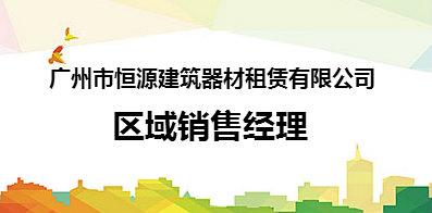 广州市恒源建筑器材租赁有限公司
