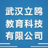 武汉立鸥教育科技有限公司