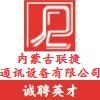 内蒙古联捷通讯设备有限公司