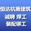 许昌恒达杭萧建筑科技有限公司