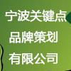 宁波关键点品牌策划有限公司