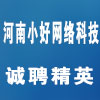 河南小好网络科技有限公司