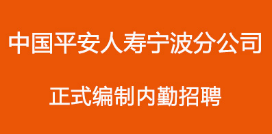 中国平安人寿保险股份有限公司宁波分公司