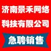 济南景禾网络科技有限公司