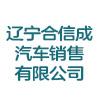 辽宁合信成汽车销售有限公司