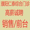 濮阳仁泰综合门诊有限公司