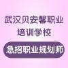 武汉贝安馨家政服务有限公司