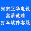 河南正华电讯有限公司