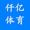 吉林省仟亿体育文化发展有限公司