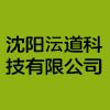 沈阳沄道科技有限公司