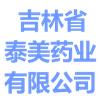 吉林省泰美药业有限公司