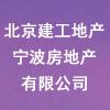 北京建工地产宁波房地产有限公司