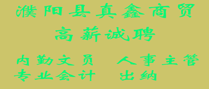http://company.zhaopin.com/CZ590020980.htm