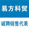 郑州易方科贸有限公司