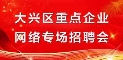 北京市大兴区人力资源公共服务中心