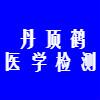 长春丹顶鹤医学检测有限公司