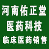 河南佑正堂医药科技有限公司