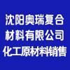 沈阳奥瑞复合材料有限公司