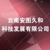 云南安图久和科技发展有限公司
