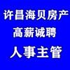 许昌海贝房地产经纪有限公司