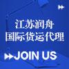 江苏润舟国际货运代理有限公司