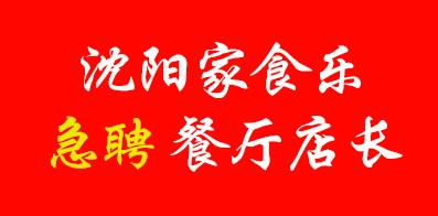 沈阳家食乐餐饮投资管理有限公司