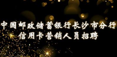 中国邮政储蓄银行股份有限公司湖南省分行