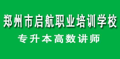 郑州市启航职业培训学校
