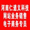 河南仁道义科技有限公司