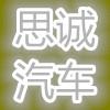 河南思诚汽车销售有限公司