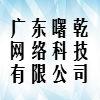广东曙乾网络科技有限公司