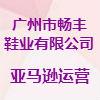 广州市畅丰鞋业有限公司