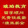 琥珀教育广州公司