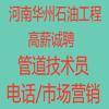 河南华州石油工程有限公司