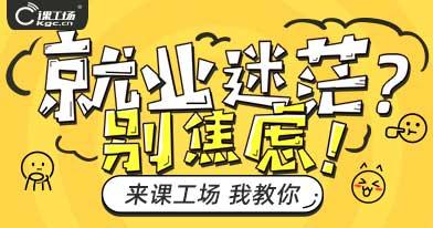 北京課工場教育科技有限公司招聘信息