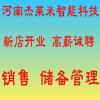 河南杰莱米智能科技有限公司