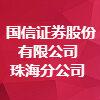 国信证券股份有限公司珠海分公司