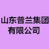 山东普兰集团有限公司