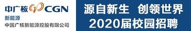 中廣核新能源投資(深圳)有限公司北京分公司招聘信息