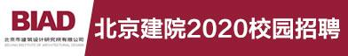 北京市建筑設計研究院有限公司招聘信息