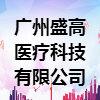 广州盛高医疗科技有限公司