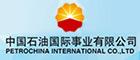 中國石油國際事業有限公司招聘信息